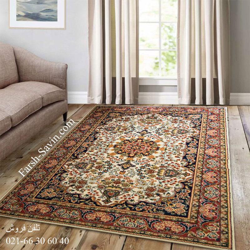 فرش ساوین افشار کرم فرش زیبا