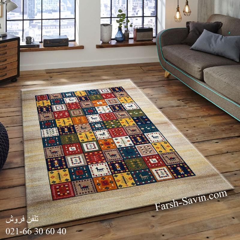 فرش ساوین گیتی کرم فرش پرفروش