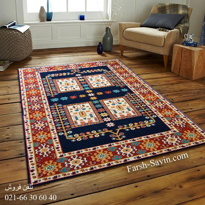 فرش ساوین قشقایی سرمه ای فرش مناسب اتاق خواب