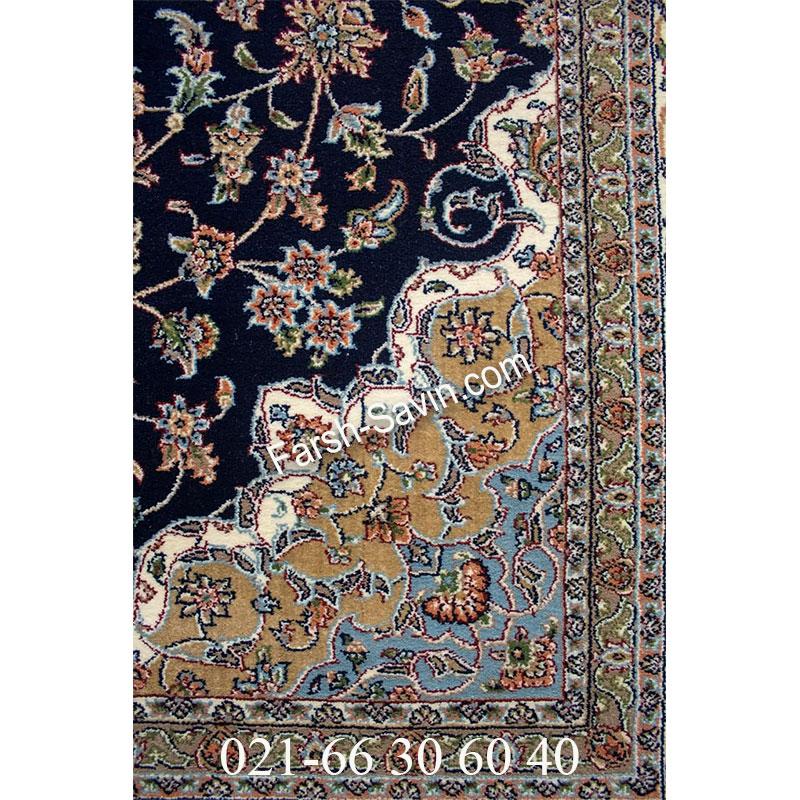 فرش ساوین 4505 سرمه ای فرش اصیل