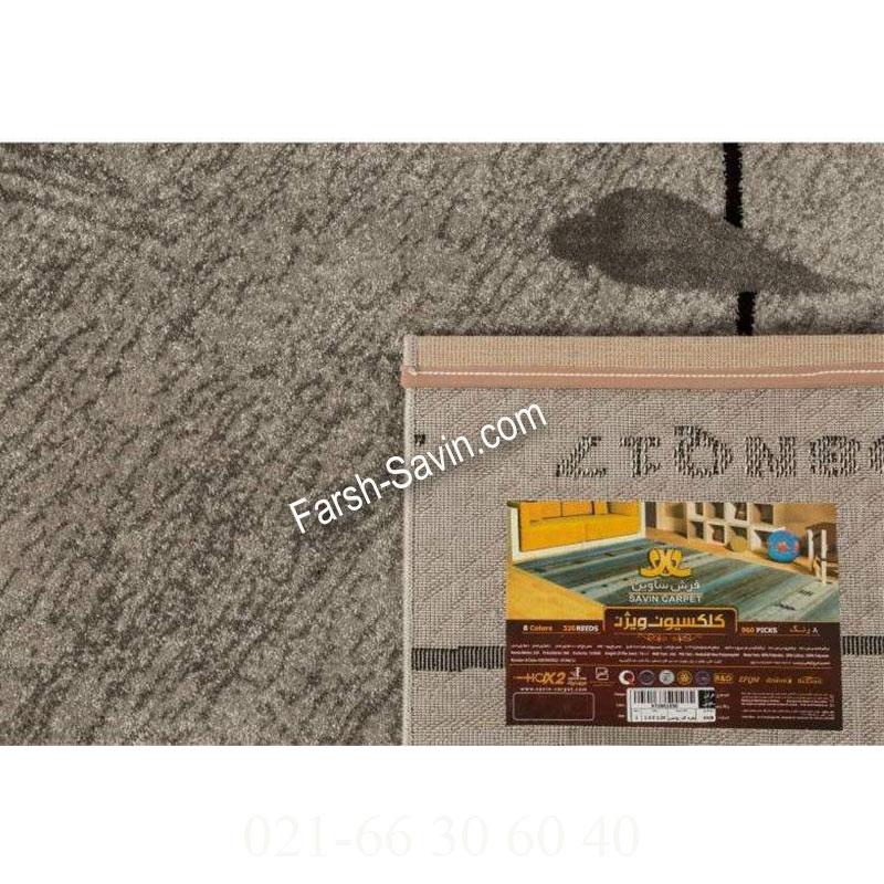 فرش ساوین 4008 نقره ای فرش پرفروش