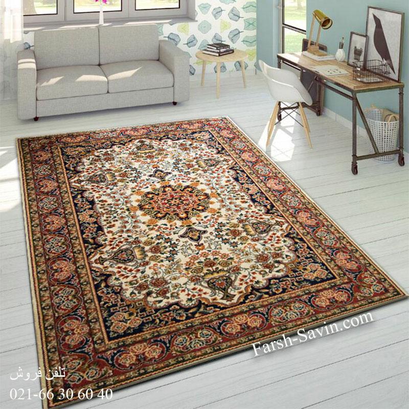 فرش ساوین افشار کرم فرش خاص